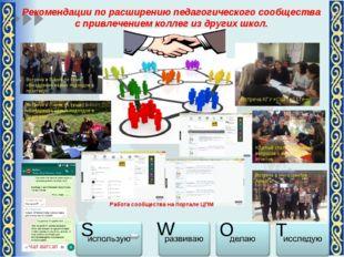 Рекомендации по расширению педагогического сообщества с привлечением коллег и