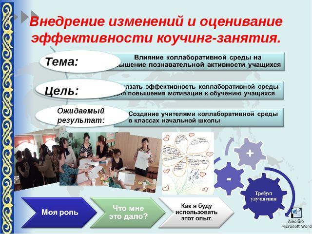 Внедрение изменений и оценивание эффективности коучинг-занятия. Тема: Цель: О...