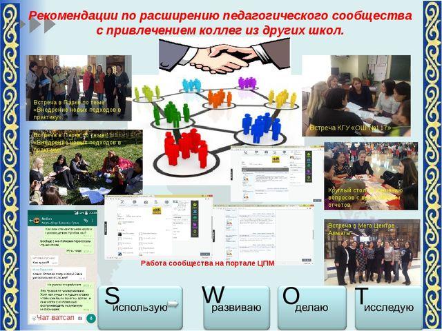 Рекомендации по расширению педагогического сообщества с привлечением коллег и...
