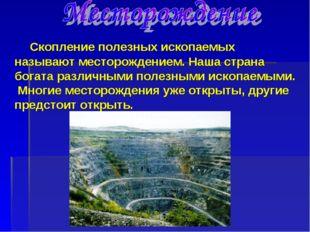 Скопление полезных ископаемых называют месторождением. Наша страна богата ра