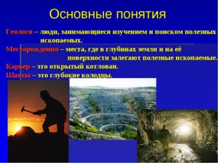 Основные понятия Геологи – люди, занимающиеся изучением и поиском полезных ис