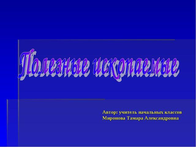 Автор: учитель начальных классов Миронова Тамара Александровна