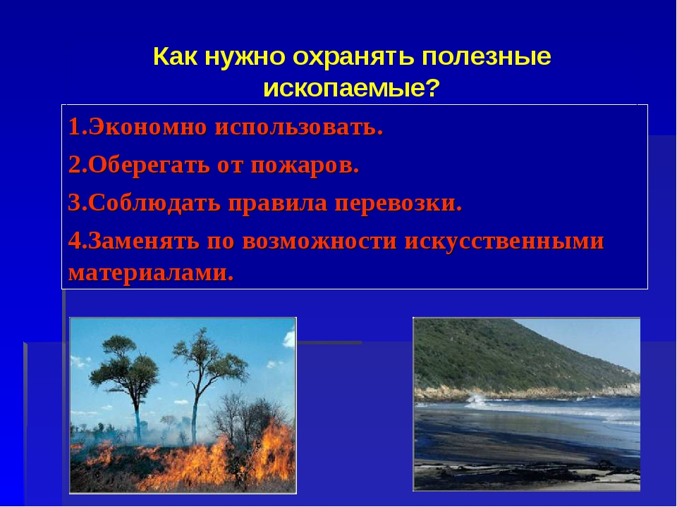 1.Экономно использовать. 2.Оберегать от пожаров. 3.Соблюдать правила перевозк...