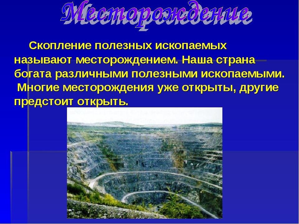 Скопление полезных ископаемых называют месторождением. Наша страна богата ра...