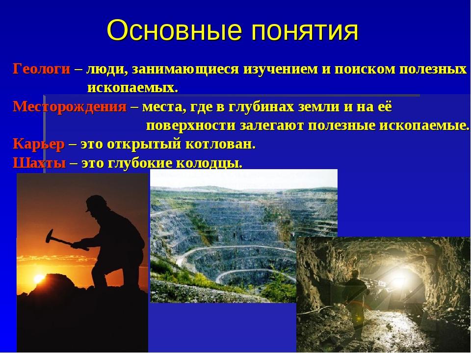 Основные понятия Геологи – люди, занимающиеся изучением и поиском полезных ис...