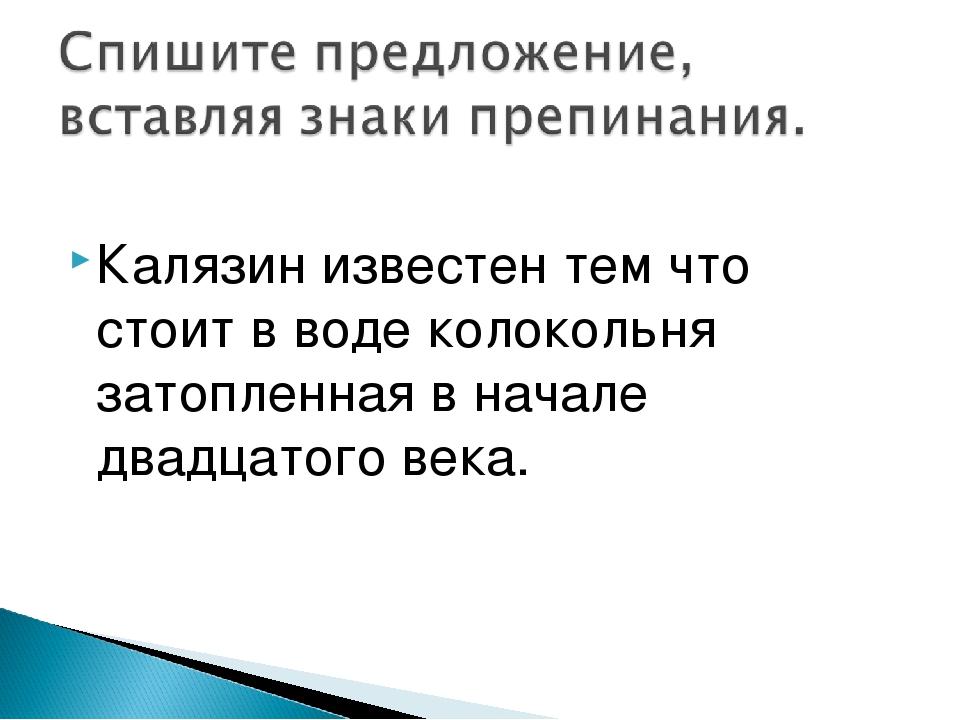 Калязин известен тем что стоит в воде колокольня затопленная в начале двадца...