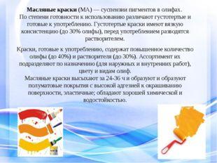 Масляные краски (МА) — суспензии пигментов в олифах. По степени готовности к