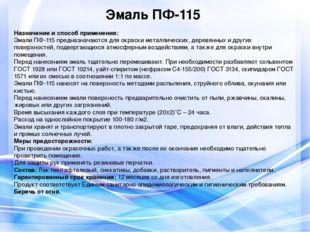 Эмаль ПФ-115 Назначение и способ применения: Эмали ПФ-115 предназначаются для
