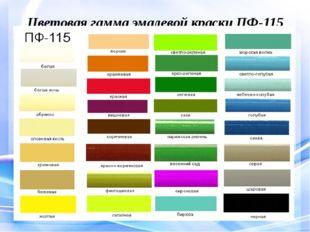 Цветовая гамма эмалевой краски ПФ-115