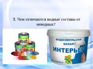3. Чем отличаются водные составы от неводных?