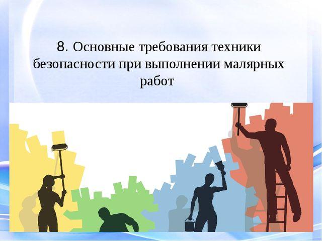 8. Основные требования техники безопасности при выполнении малярных работ