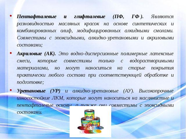 Пентафталевые и глифталевые (ПФ, ГФ). Являются разновидностью масляных красо...