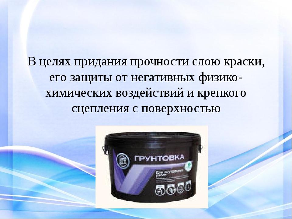 В целях придания прочности слою краски, его защиты от негативных физико-химич...