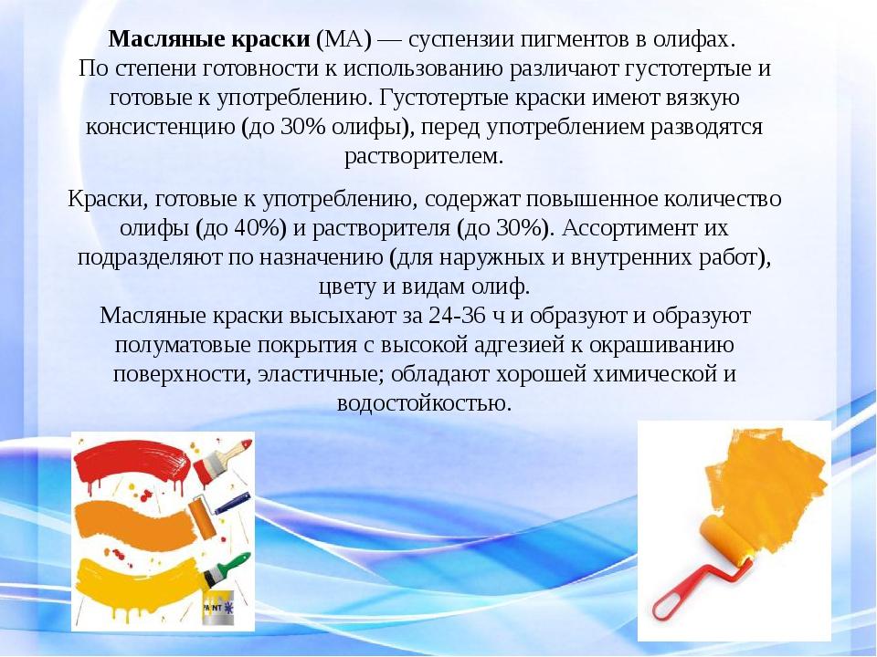 Масляные краски (МА) — суспензии пигментов в олифах. По степени готовности к...