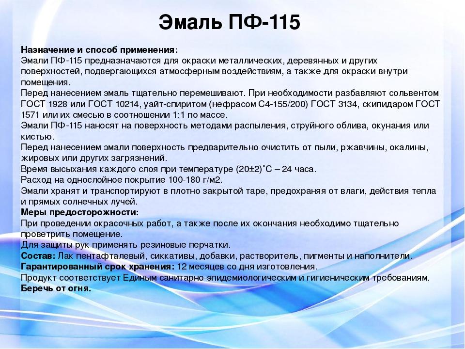 Эмаль ПФ-115 Назначение и способ применения: Эмали ПФ-115 предназначаются для...