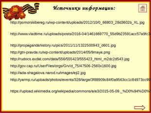 http://propagandahistory.ru/pics/2011/11/1322500943_d601.jpg http://rudocs.ex