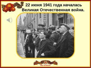 22 июня 1941 года началась Великая Отечественная война. 22 июня 1941 года ми