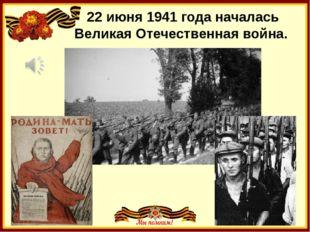 22 июня 1941 года началась Великая Отечественная война. На борьбу с немецко-ф