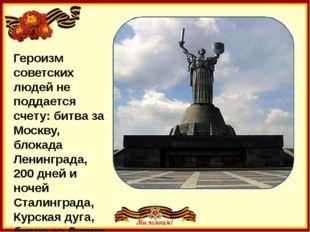 Героизм советских людей не поддается счету: битва за Москву, блокада Ленингр