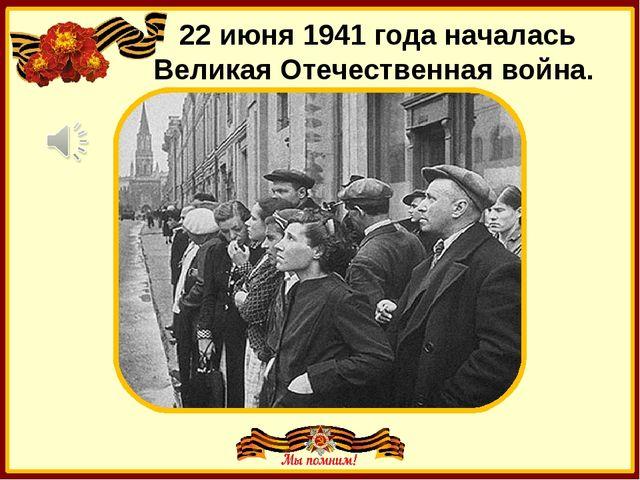 22 июня 1941 года началась Великая Отечественная война. 22 июня 1941 года ми...