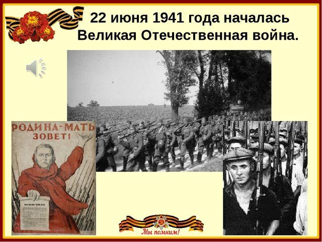22 июня 1941 года началась Великая Отечественная война. На борьбу с немецко-ф...