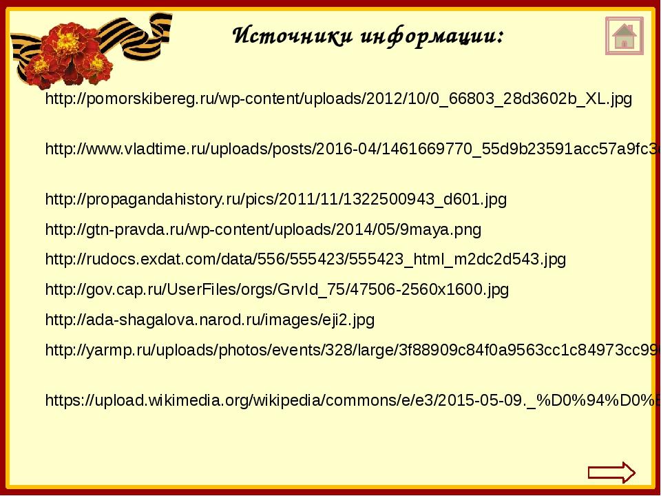 http://propagandahistory.ru/pics/2011/11/1322500943_d601.jpg http://rudocs.ex...