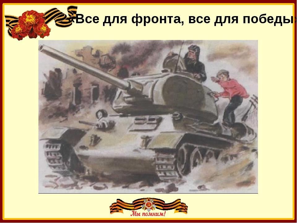 «Все для фронта, все для победы»