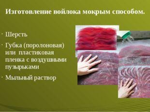 Изготовление войлока мокрым способом. Шерсть Губка (поролоновая) или пластик
