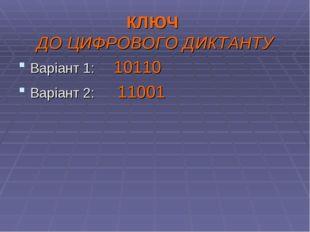 КЛЮЧ ДО ЦИФРОВОГО ДИКТАНТУ Варіант 1: 10110 Варіант 2: 11001