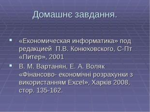 Домашнє завдання. «Економическая информатика» под редакцией П.В. Конюховского