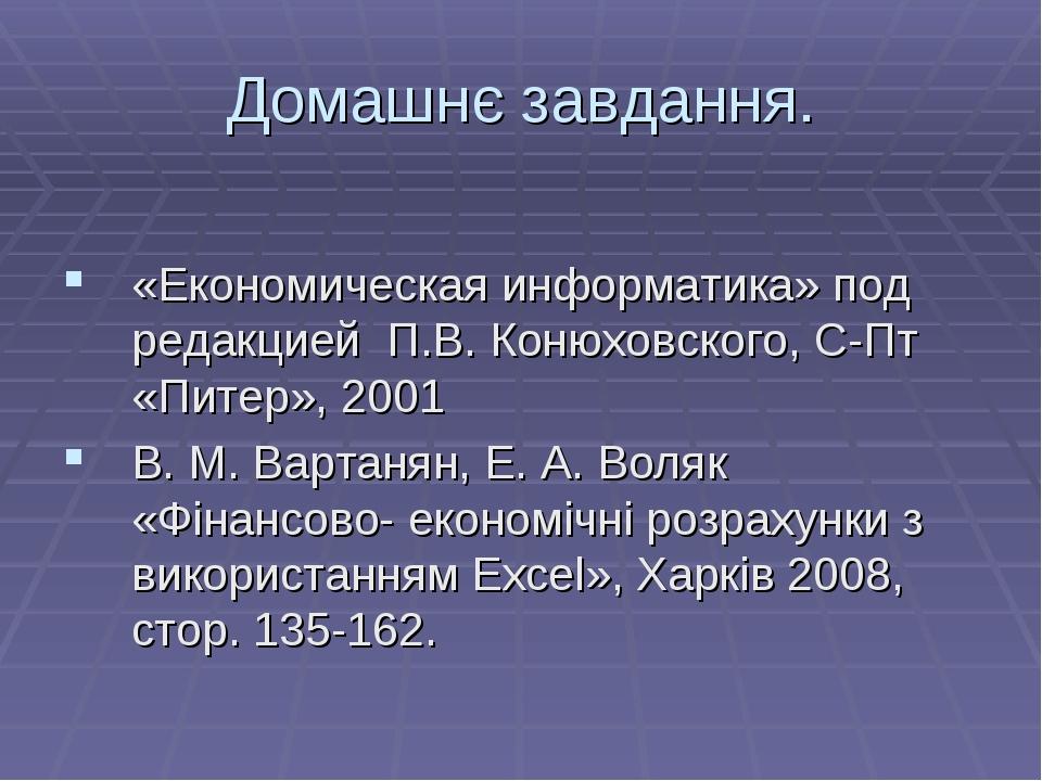 Домашнє завдання. «Економическая информатика» под редакцией П.В. Конюховского...