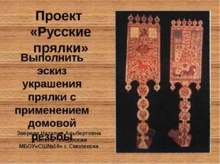 Проект «Русские прялки» Выполнить эскиз украшения прялки с применением домово