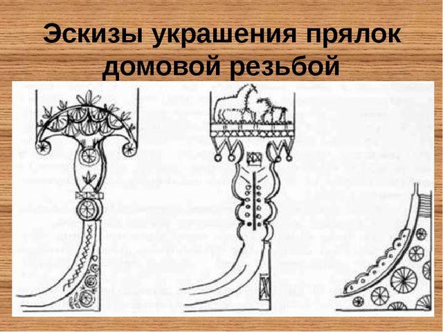 Эскизы украшения прялок домовой резьбой