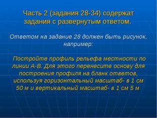 Часть 2 (задания 28-34) содержат задания с развернутым ответом. Ответом на за
