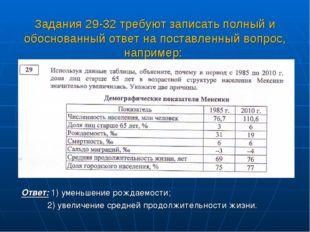 Задания 29-32 требуют записать полный и обоснованный ответ на поставленный в
