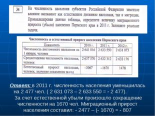 Ответ: в 2011 г. численность населения уменьшилась на 2 477 чел. ( 2 631 073