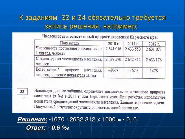 К заданиям 33 и 34 обязательно требуется запись решения, например: Решение:...