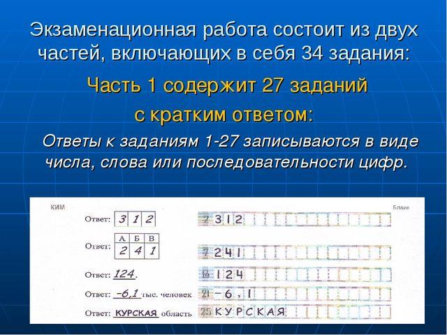 Экзаменационная работа состоит из двух частей, включающих в себя 34 задания:...