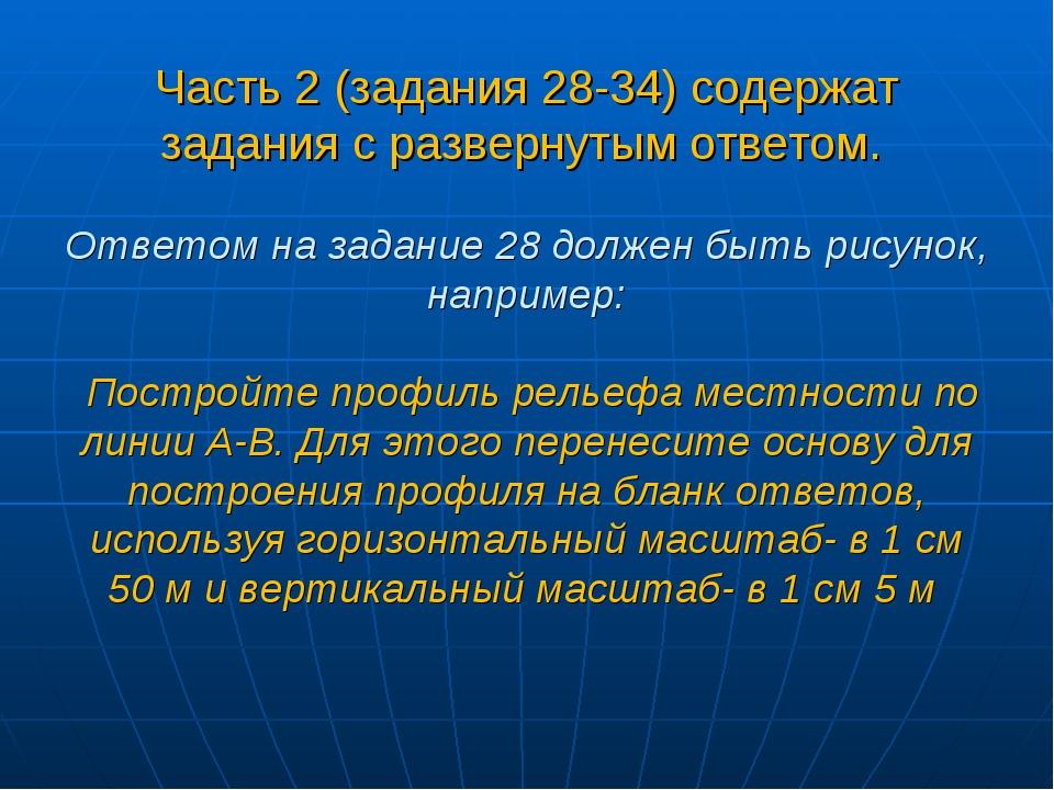 Часть 2 (задания 28-34) содержат задания с развернутым ответом. Ответом на за...