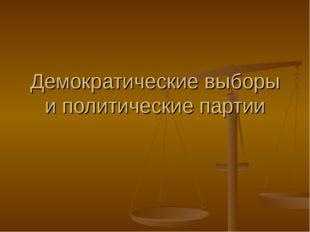 Демократические выборы и политические партии