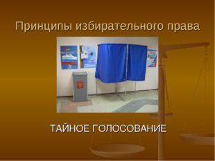 Принципы избирательного права ТАЙНОЕ ГОЛОСОВАНИЕ