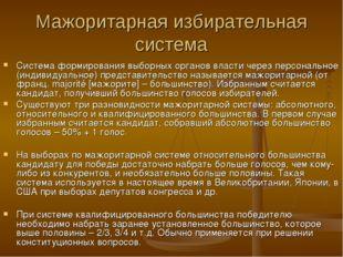 Мажоритарная избирательная система Система формирования выборных органов влас