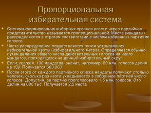 Пропорциональная избирательная система Система формирования выборных органов