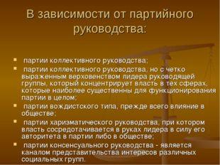 В зависимости от партийного руководства: партии коллективного руководства; па