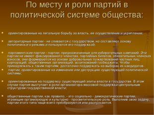 По месту и роли партий в политической системе общества: ориентированные на ле