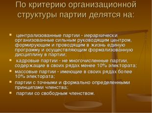 По критерию организационной структуры партии делятся на: централизованные пар