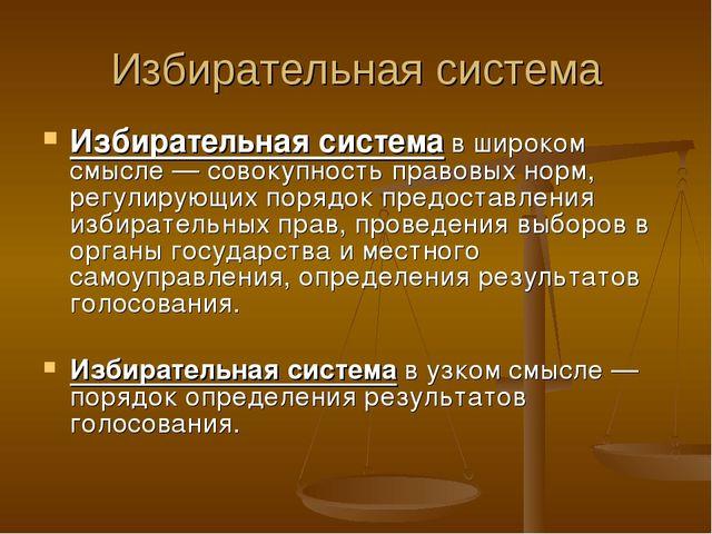 Избирательная система Избирательная система в широком смысле — совокупность п...