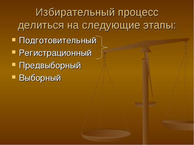 Избирательный процесс делиться на следующие этапы: Подготовительный Регистрац...