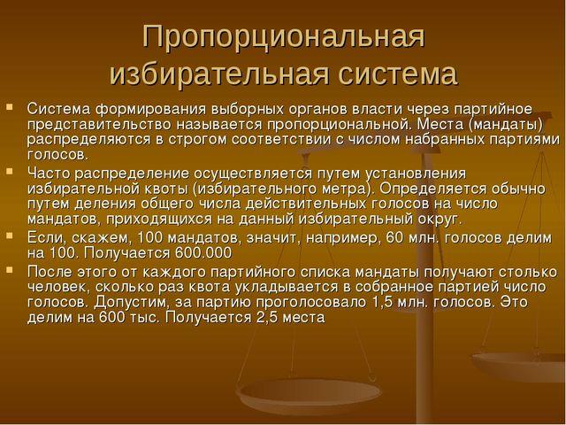 Пропорциональная избирательная система Система формирования выборных органов...