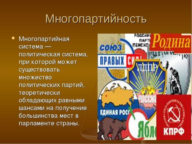 Многопартийность Многопартийная система — политическая система, при которой м...